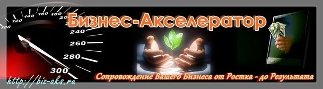Бизнес-Акселератор - проект для интернет-предпринимателей и мечтающих ими стать