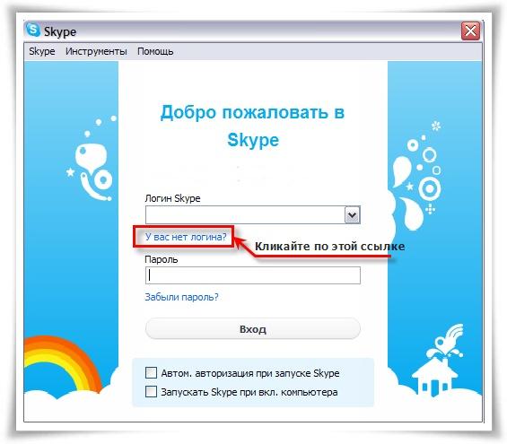 Как на сайте сделать скайп