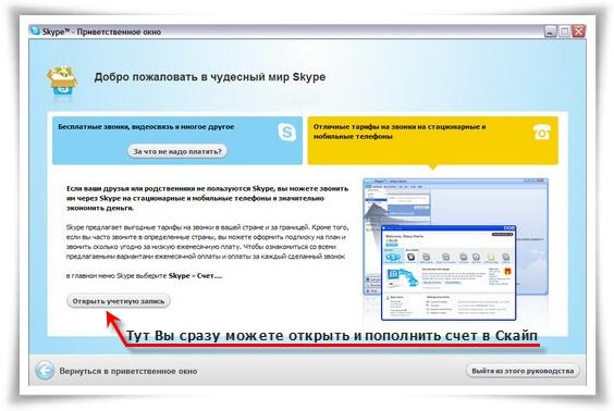 Как зарегистрироваться, установить и настроить для общения Скайп (Skype)?