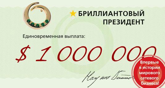 Один миллион долларов впервые в млм
