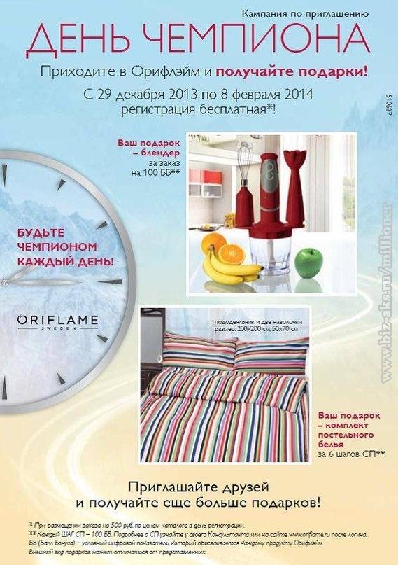 подарки от орифлэйм для новичков, новая акция от орифлэйм кампания по приглашению день чемпиона, бесплатная регистрация в орифлэйм