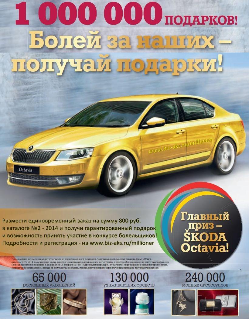 миллион подарков от компании орифлейм, получи шанс выиграть автомобиль шкода октавия skoda octavia, олимпиада 2014