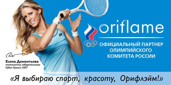 """Елена Дементьева """"Я выбираю спорт, красоту, Орифлэйм!"""""""