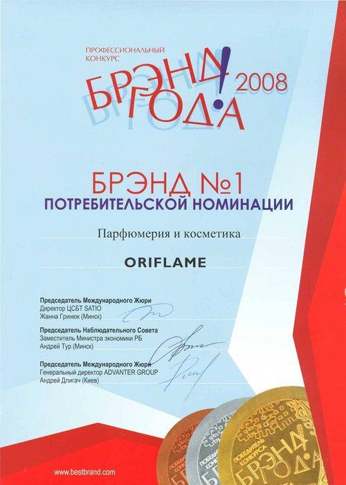 Орифлэйм - брэнд года 2008