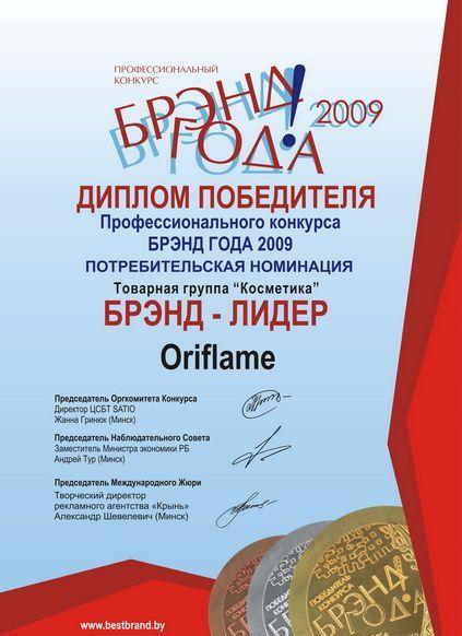 Орифлэйм - брэнд №1 в России и в странах СНГ в 2009