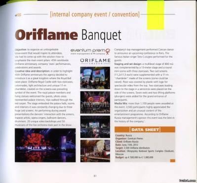 European Best Event Awards Банкет Директоров Орифлейм