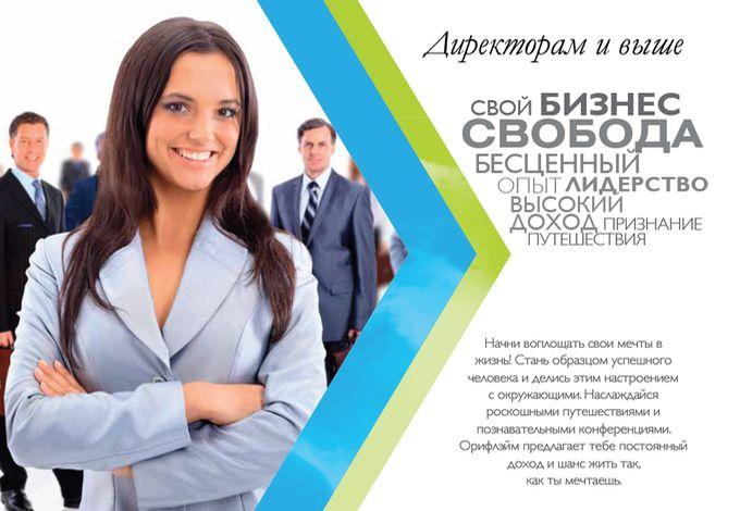 директор орифлейм успешный бизнес достойный доход