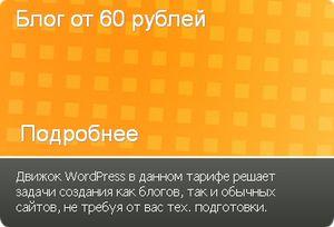 готовый блог на wordpress и хостинг за 60 руб. в месяц!