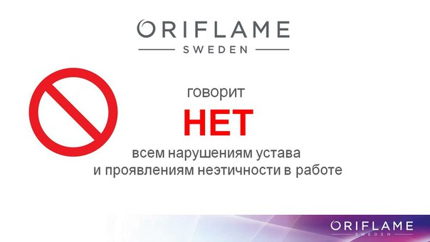 этика бизнеса орифлейм oriflame