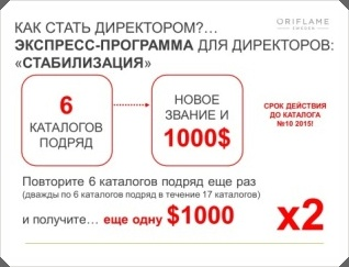 Увеличение выплат директору Орифлейм