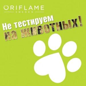 Орифлэйм не тестирует продукцию на животных