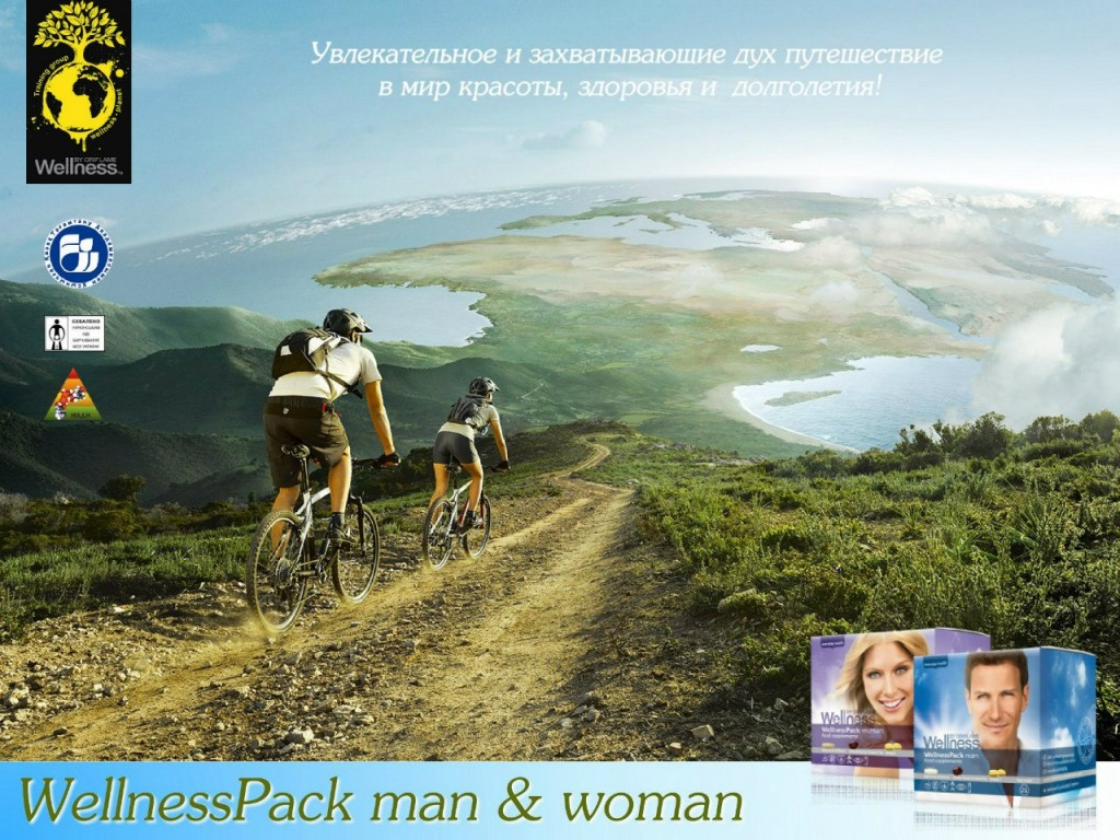 Wellness Pack (вэлнэс-пэк) - увлекательное путешествие в мир красоты, здоровья и долголетия