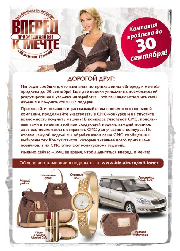Татьяна Навка и Орифлейм представляют кампанию по приглашению Вперед к Мечте!