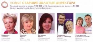 новые старшие золотые директора орифлэйм