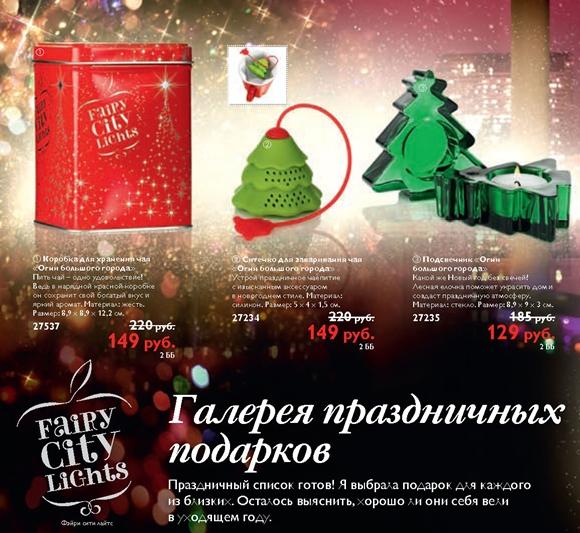 новы год подарки, коробка для чая, ситечко, подсвечник