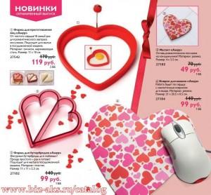 что подарить на день влюбленных, день валентина, 14 февраля