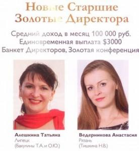 Новые старшие золотые директора Орифлейм