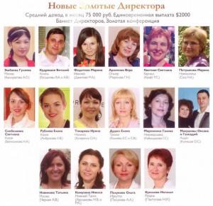 Новые золотые директора Орифлейм