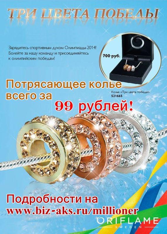 акция от Орифлейм Три Цвета Победы - колье всего за 99 рублей