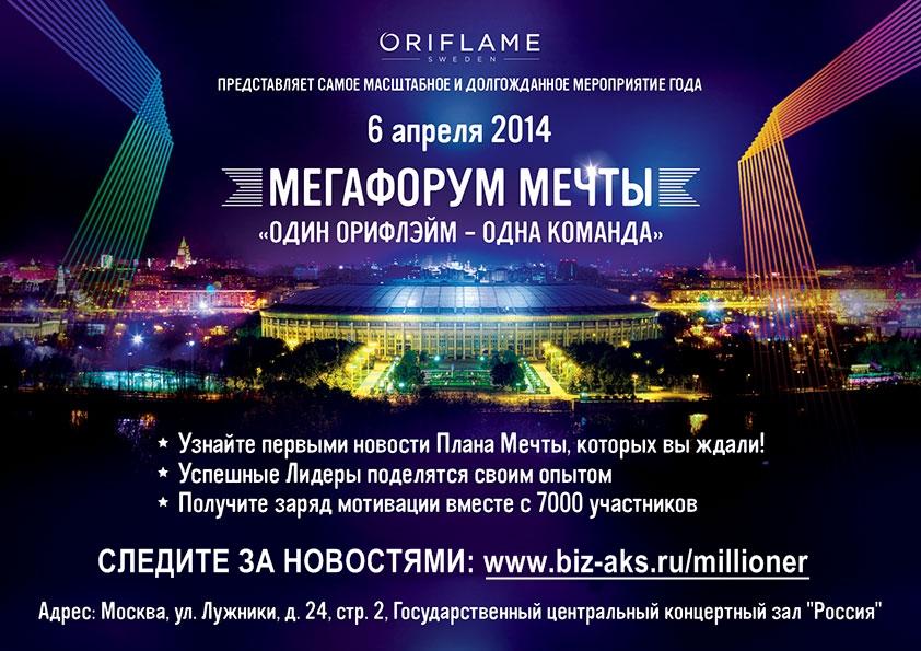 2014 мега-форум орифлейм приглашение