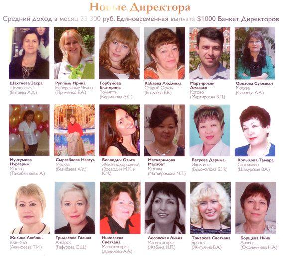 новые директора орифлейм 2014