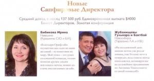 новые сапфировые директора орифлейм 2014