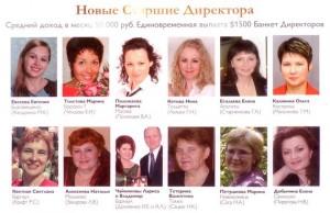 новые старшие директора орифлейм 2014