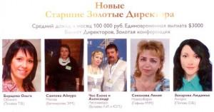 новые старшие золотые директора орифлейм 2014