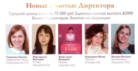 новые золотые директора орифлейм 2014