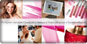 интернет-магазин орифлейм теперь в новосибирске и екатеринбурге