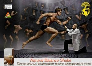 Коктейли Naturla Balance помогают долго оставаться в форме. Wellness by Oriflame