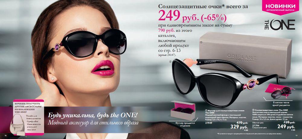 эксклюзивное предложение - очки The ONE