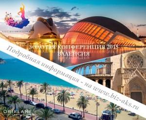 золотая конференция орифлейм 2015 где пройдет