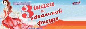 3 шага к идеальной фигуре www.biz-aks.ru