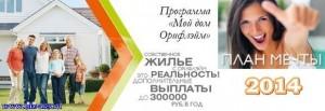 программа мой дом орифлейм
