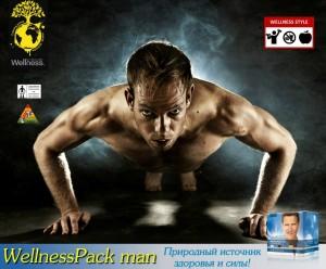 вэлнэс-пэк для мужчин - природный источник здоровья и силы