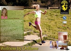 Wellness - индустрия здорового образа жизни