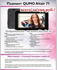 живи полной жизнью, акция орифлейм, планшет за 199 руб