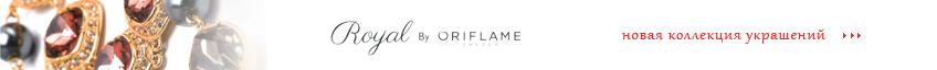Новая эксклюзивная коллекция украшений Royal от Орифлэйм