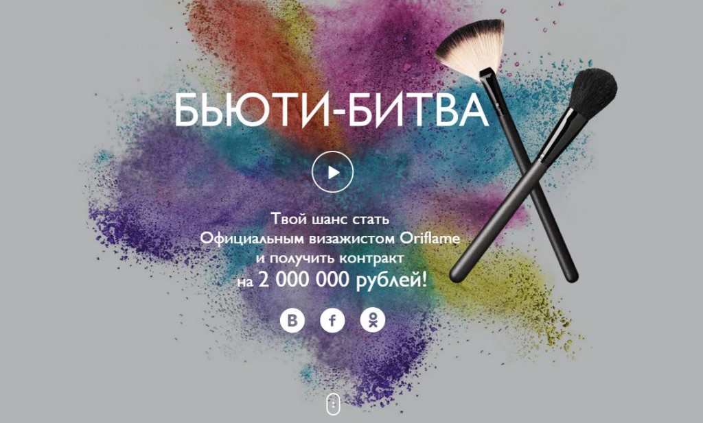 Бьюти-битва Орифлэйм beauty-battle
