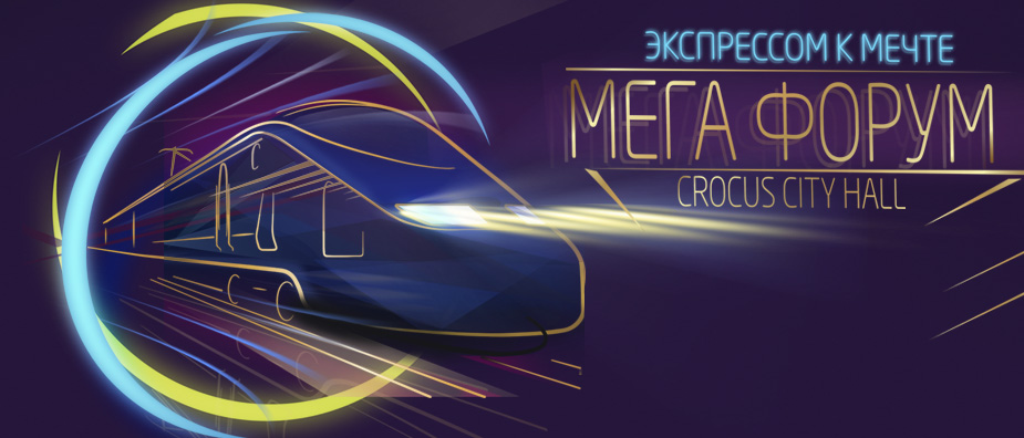 Вперед к новому успеху: Мегафорум 2015 орифлейм