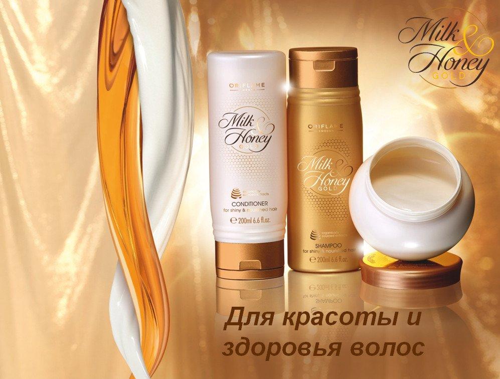 Кондиционер для волос молоко и мед золотая серия