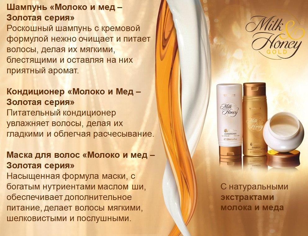 Молоко и Мед – Золотая серия
