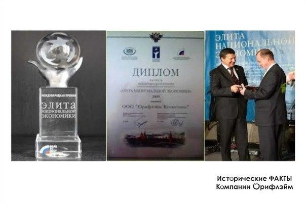 Oriflame - лауреат премии Госдумы РФ