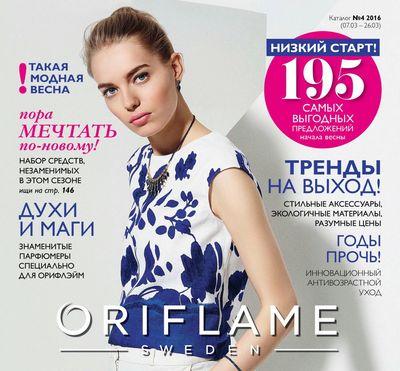 каталог орифлейм 4 2016
