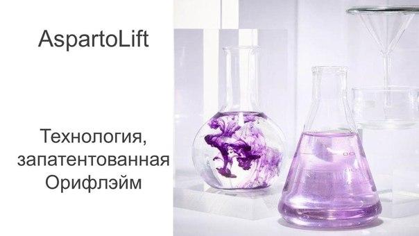 Что такое Aspartolift