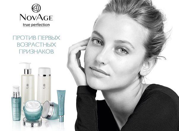 NovAge True Perfection против первых возрастных изменений