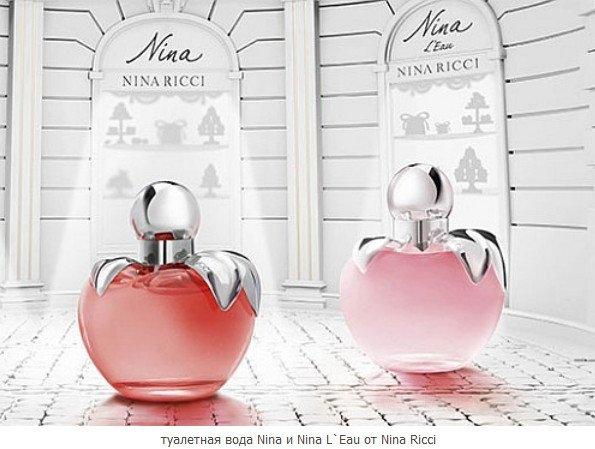 parfum-nina-ricci