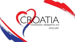 конференция менеджеров орифлейм 2018 хорватия