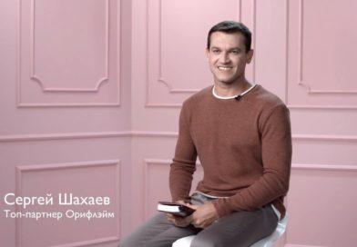 Топ-партнер Орифлэйм Сергей Шахаев о подлинной красоте в проекте #Антикастинг